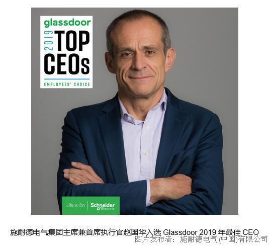 施耐德电气赵国华入选Glassdoor 2019年最佳CEO