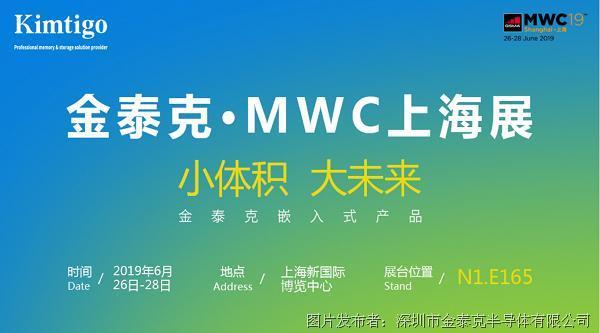 金泰克攜嵌入式產品系列亮相2019年上海世界移動通信大會