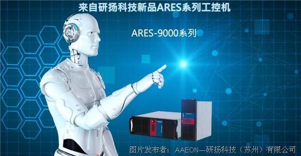 研扬科技(苏州)有限公司 | 隆重推出ARES系列边缘计算服务器