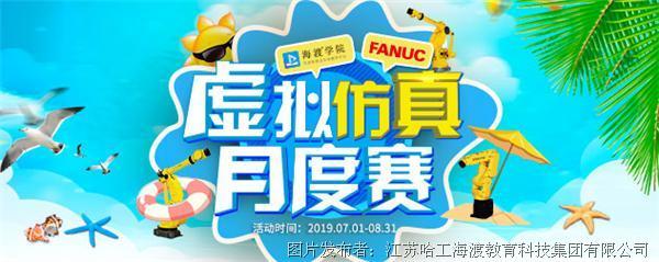 海渡学院APP(FANUC)虚拟仿真月度赛再度开启! 限时免费报名