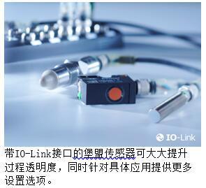 堡盟 借助数字量传感器数据优化生产过程