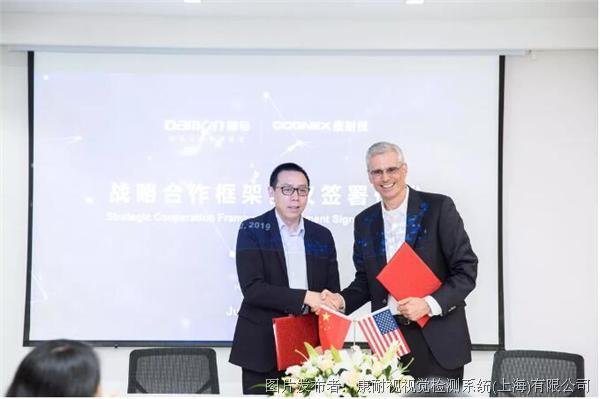 康耐视与中国制造业携手同心,共创未来-康耐视CEO中国行