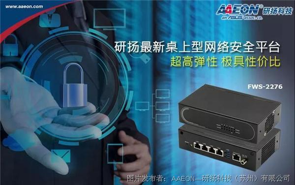 研扬科技 | 最新桌上型网络安全平台FWS-2276:超高弹性 极具性价比