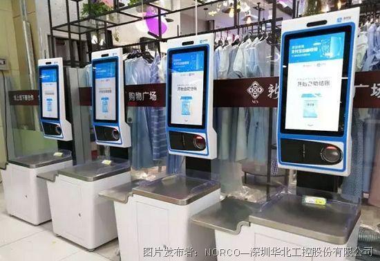 华北工控  打造零售自助结算台 多重技术方案上阵