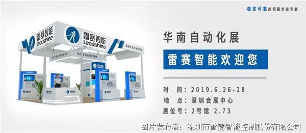 2019深圳华南自动化展,雷赛期待与您相聚