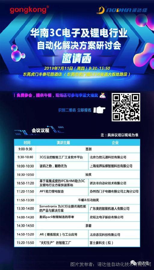 华南3C电子及锂电行业自动化解决方案研讨会邀请函