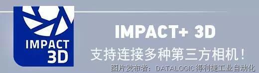 全球首發 | Datalogic得利捷視覺軟件IMPACT + 3D 功能!