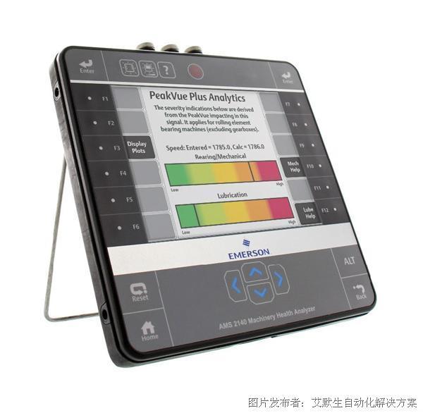 艾默生增加規范性分析功能并提高旋轉設備的可靠性
