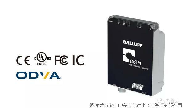 产品推荐 | BIS M-4008 一体化的RFID读写器