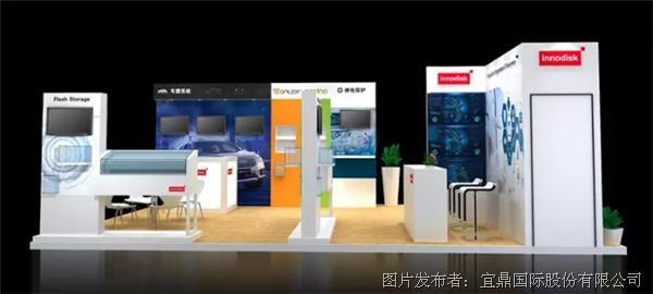 展會邀請 | Innodisk與您相約2019北京城市軌道交通展