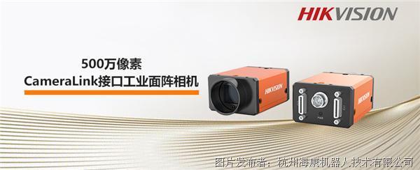 """海康威视500万像素 CameraLink接口工业面阵相机 内质于""""芯"""",高帧出镜"""