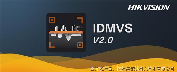 海康威視IDMVS V2.0全新亮相——簡單配置,輕松調試