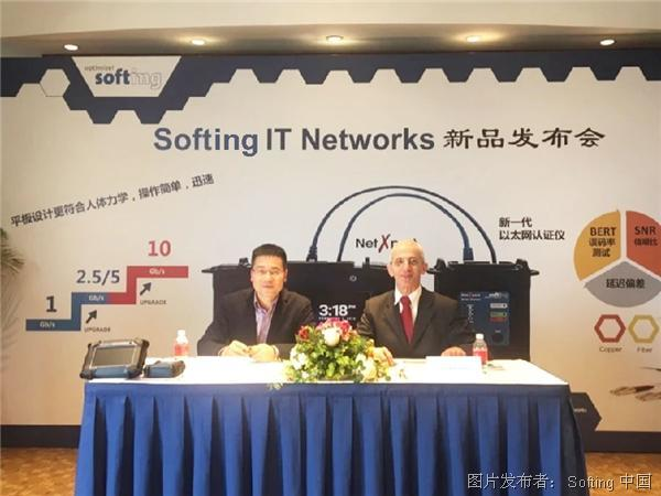 "SoftingITNetworks新品发布会--新一代""以太网速度验证仪""NetXpertXG"