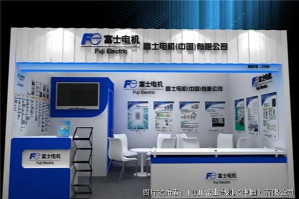 展会信息 | 前方高能预警,富士电机中国将登陆第十七届中国国际环保展