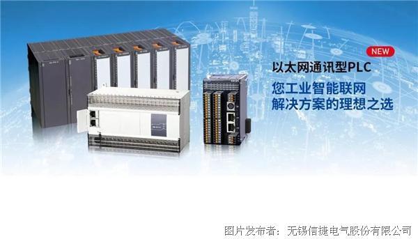 以太网型PLC——打造工业智能联网的理想之选