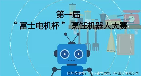 投票活动 | 选出你最中意的烹饪机器人!文末留言有奖