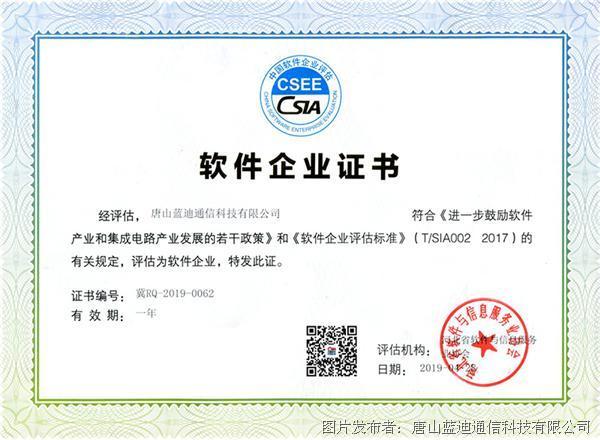 2019年软件企业认证证书