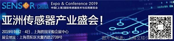LEEG单晶硅压力变送器邀请您参加SENSOR CHINA 2019
