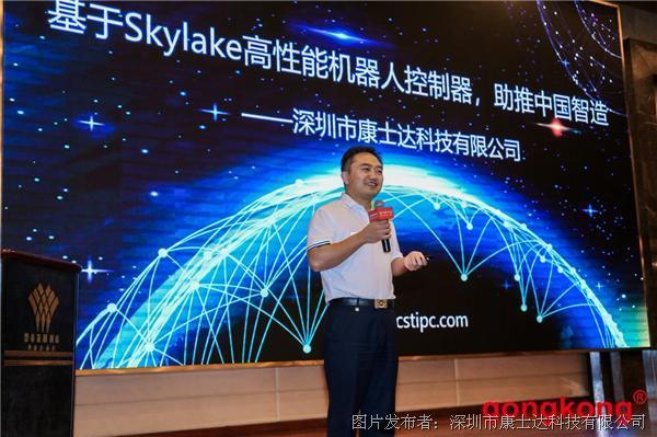 华南3C及锂电行业自动化解决方案研讨会圆满落幕,康士达高性能机器人控制器精彩亮相