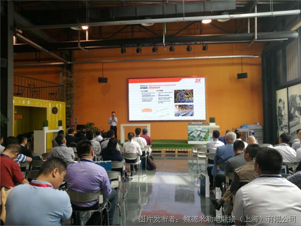 聚焦工业4.0 展望智能未来 ——魏德米勒亮相VDMA工业4.0旗舰大会