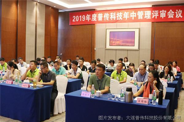 普傳科技召開2019年中管理評審會議