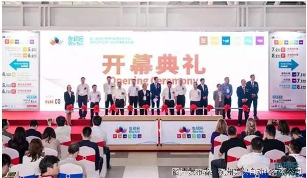 第十二届上海国际水处理展览会盛大开幕