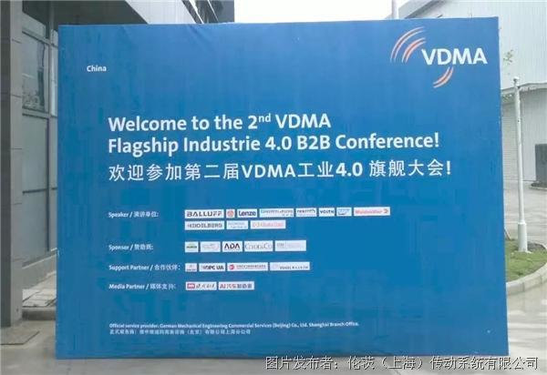 伦茨亮相VDMA工业4.0旗舰大会,共同探讨工业自动化的未来