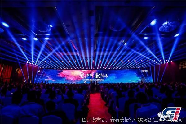 """数字互联 赋能中国制造——奇石乐成为 """"工业富联生态合作伙伴"""""""