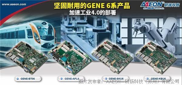 研扬科技 | 坚固耐用的GENE 6系产品加速工业4.0的部署