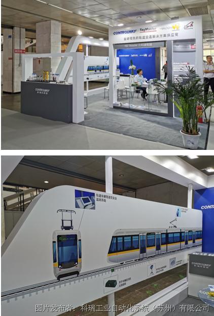 科瑞參展北京國際城市軌道交通展覽會