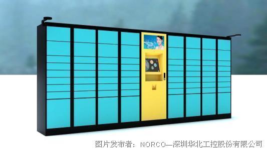 华北工控  智能快递柜   软硬件方案齐头并进