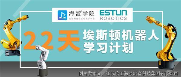 進來不后悔!第九期直播課程:埃斯頓機器人指令系統介紹(二)
