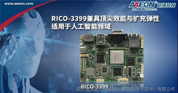 研扬科技 | RICO-3399兼具顶尖效能与扩充弹性 适用于人工智能领域