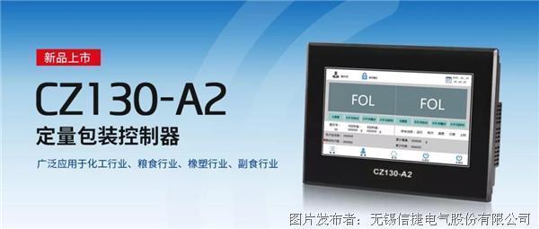 新品来袭:CZ130-A2定量包装控制器