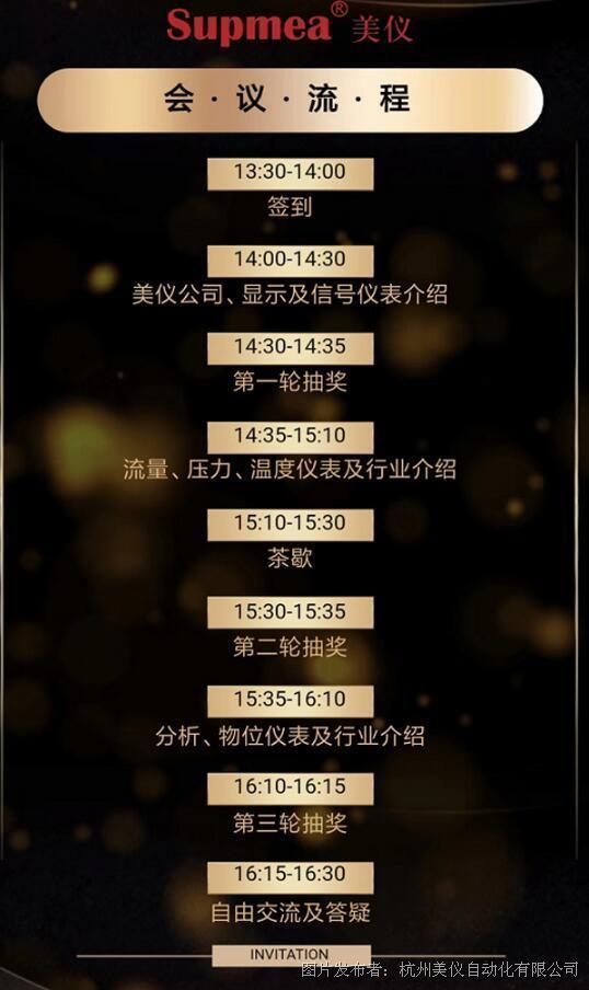 美仪2019过程仪表全国巡回技术交流会上海站邀您赴约!