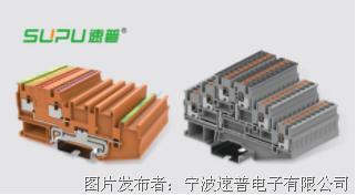 速普TP系列彈簧接線端子方寸之間連接自如