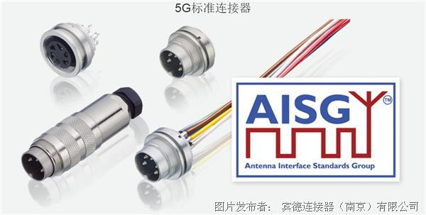 宾德 5G标准连接器