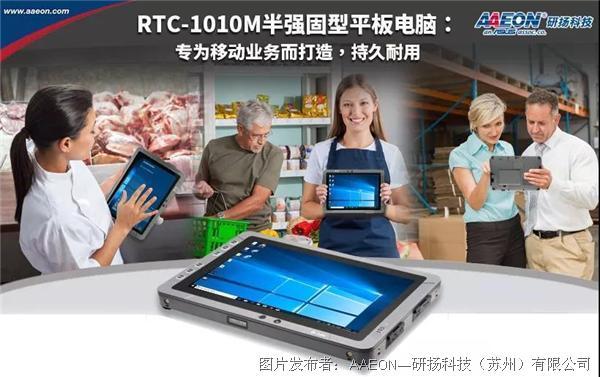 研扬科技 | RTC-1010M半强固型平板电脑:专为移动业务而打造,持久耐用