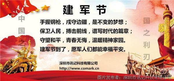 讯记科技庆祝八一建军节成立九十二周年