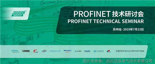 迈信电气受邀参加PROFINET技术研讨会并发表主题演讲