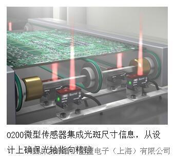 堡盟O200微型光电传感器——一流的背景抑制功能