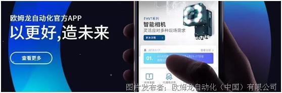 欧姆龙官方APP版本更新  新增资料分享功能,霸屏朋友圈