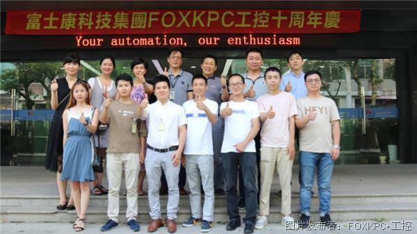 上海远梓工控应邀参加FOXKPC工控十周年庆