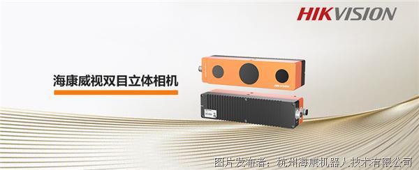 海康威视新一代双目立体相机