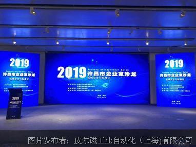 皮尔磁:2019许昌市企业家沙龙-机械安全与标准化