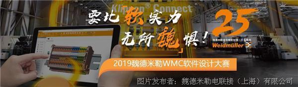 塵埃落定,感謝有你 ——記2019魏德米勒WMC軟件設計大賽圓滿落幕