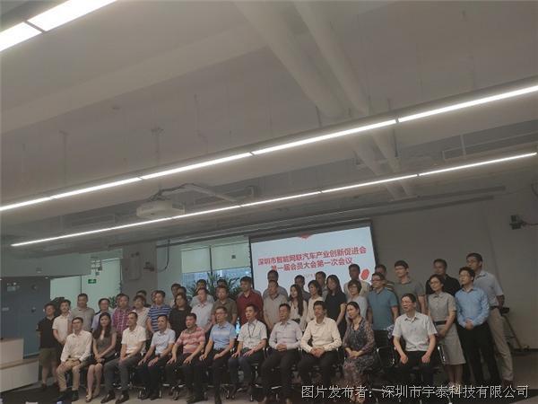 宇泰科技助力深圳智能网联 | 发展智能网联汽车产业