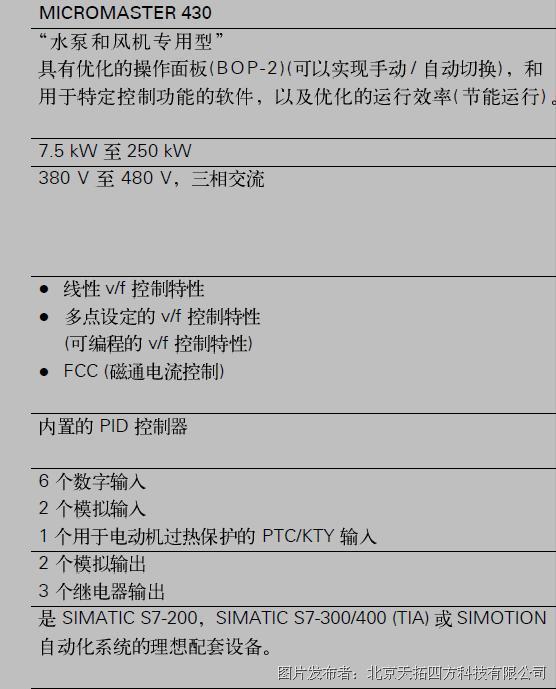MICROMASTER 430 變頻器