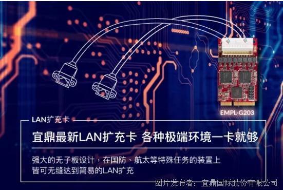 宜鼎國際推出最新LAN擴充卡 各種極端環境一卡就夠