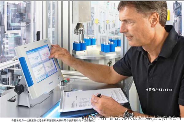 """奇石乐新闻源""""工业4.0环境下实现生产过程透明化的品质保证"""""""